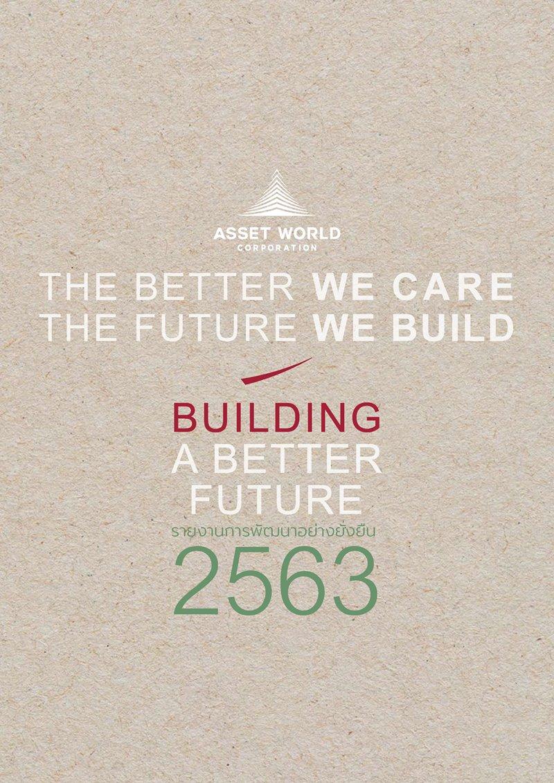 รายงานการพัฒนาอย่างยั่งยืนปี 2563