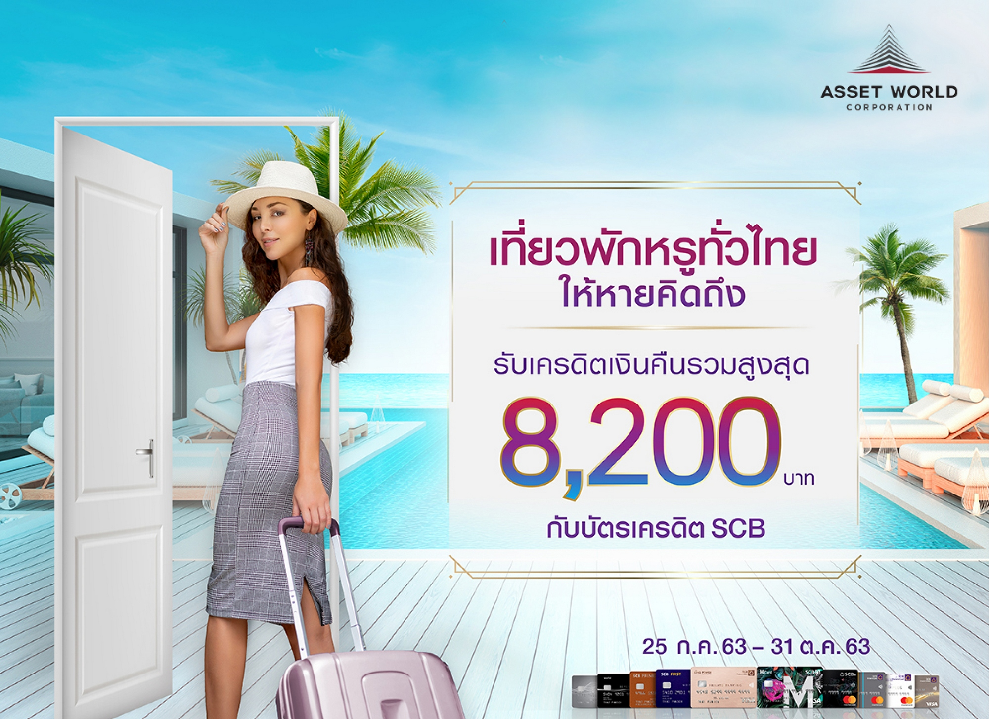 เที่ยวเมืองไทยให้หายคิดถึง