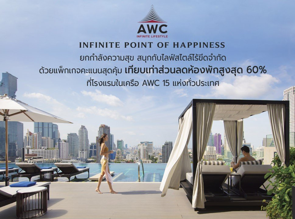 AWC INFINITE LIFESTYLE: Infinite Point of Happiness