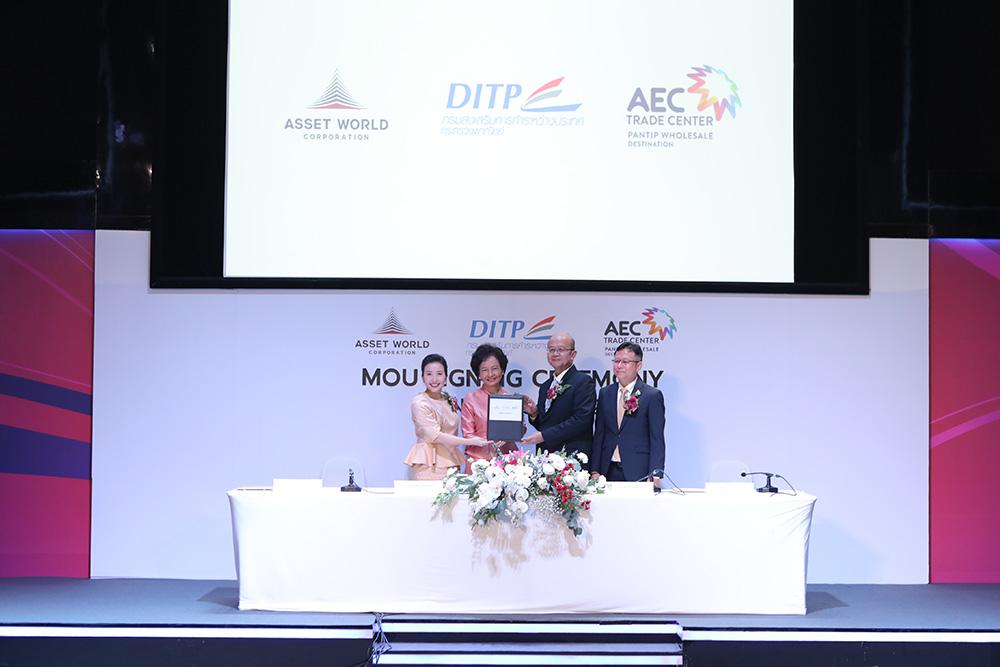 แอสเสท เวิรด์ คอร์ปอเรชั่น จับมือ กรมส่งเสริมการค้าระหว่างประเทศ ผลักดันโครงการ AEC TRADE CENTER – PANTIP WHOLESALE DESTINATION ส่งเสริมศักยภาพผู้ประกอบการไทยให้แข่งขันได้ในยุคเศรษฐกิจดิจิทัล