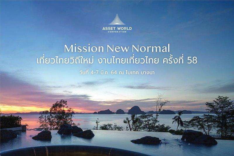 """งานไทยเที่ยวไทย ครั้งที่ 58 เที่ยวไทยวิถีใหม่ """"Mission New Normal"""""""