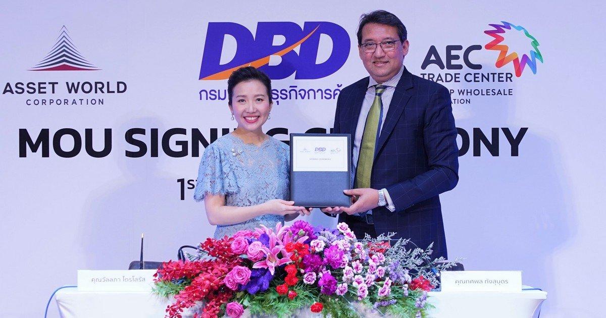 แอสเสท เวิรด์ คอร์ปอเรชั่น จับมือ กรมพัฒนาธุรกิจการค้า ต่อยอดโครงการ AEC TRADE CENTER – PANTIP WHOLESALE DESTINATION ส่งเสริมศักยภาพผู้ประกอบการและเกษตรกรไทยแข่งขันในเวทีการค้าโลก