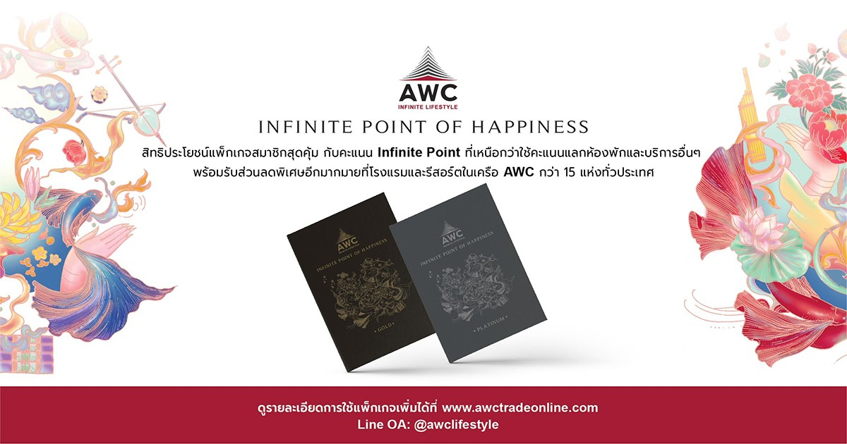 AWC Infinite Point of Happiness