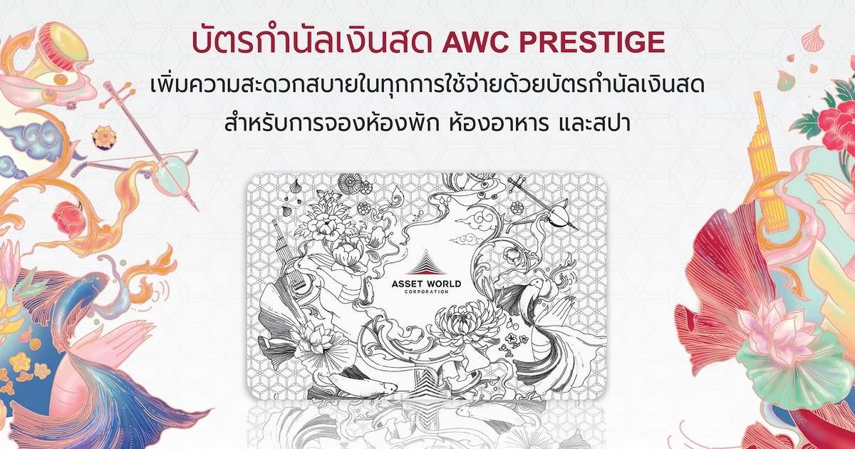 AWC Prestige Special Early Bird Festive Season Offer