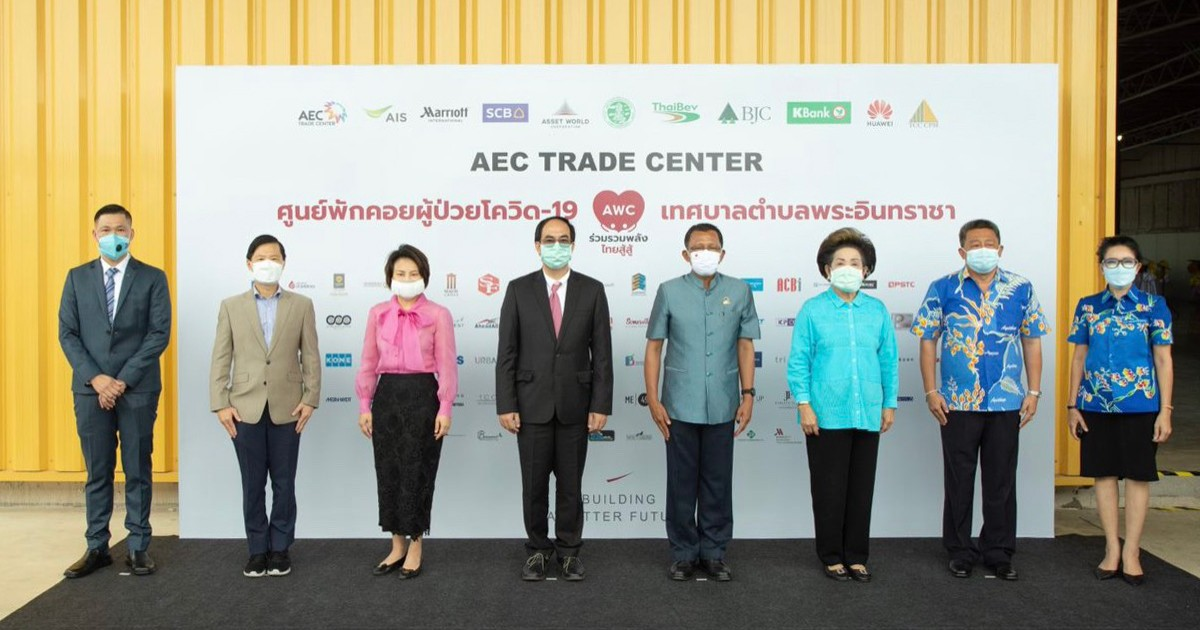 """""""Asset World Corporation"""" joins forces to move forward with the """"AWC Together for Thais"""" campaign to establish """"Community Isolation Center"""" for patients in the green group in Ayutthaya to alleviate bed shortages"""