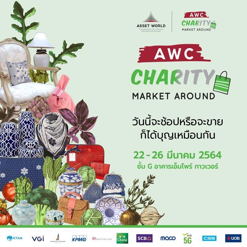 มูลนิธิแอสเสท เวิรด์ เพื่อการกุศล ชวนช้อปได้บุญที่ตลาดนัดการกุศล AWC Charity Market Around สานฝันเพื่อชุมชน สังคมและประเทศชาติ