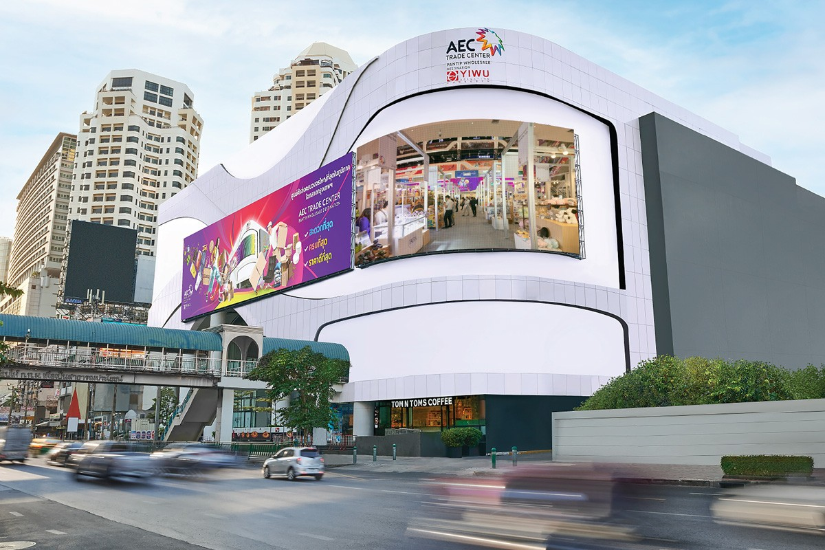 AEC Trade Center - Pantip Wholesale Destination